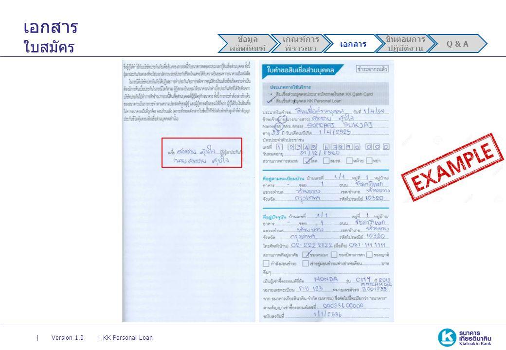|| Version 1.0KK Personal Loan เอกสาร ใบสมัคร ข้อมูล ผลิตภัณฑ์ เกณฑ์การ พิจารณา เอกสาร ขั้นตอนการ ปฏิบัติงาน Q & A