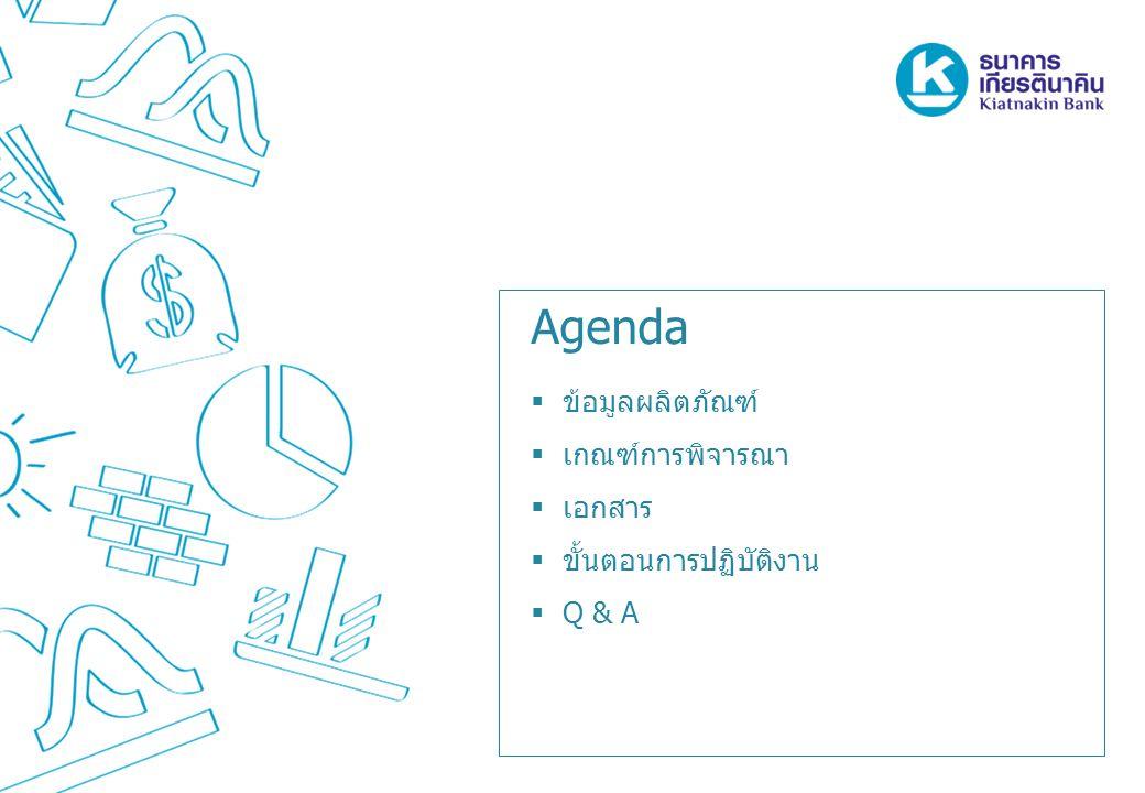 || Agenda  ข้อมูลผลิตภัณฑ์  เกณฑ์การพิจารณา  เอกสาร  ขั้นตอนการปฏิบัติงาน  Q & A