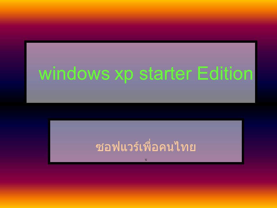windows xp starter Edition ซอฟแวร์เพื่อคนไทย ซ