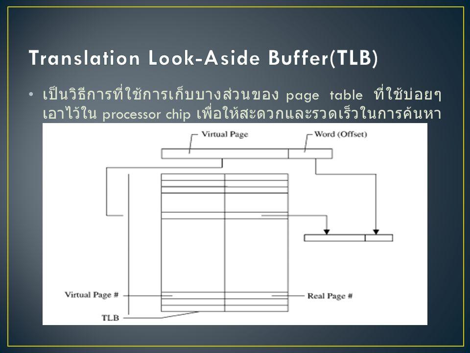 เป็นวิธีการที่ใช้การเก็บบางส่วนของ page table ที่ใช้บ่อยๆ เอาไว้ใน processor chip เพื่อให้สะดวกและรวดเร็วในการค้นหา ข้อมูล