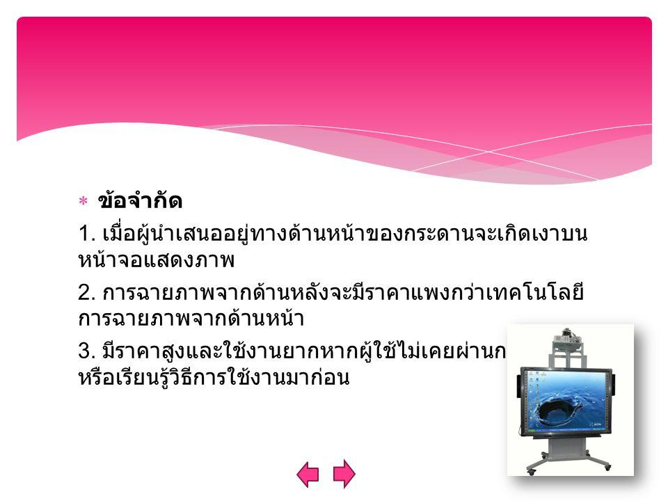  นางสาวพรธิดา คำพุฒิ 011  สาขาวิชาคอมพิวเตอร์ศึกษา วิทยาลัยการ ฝึกหัดครู จบการนำเสนอ