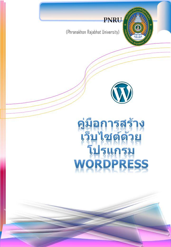 คู่มือการใช้งานโปรแกรม WORDPRESS9