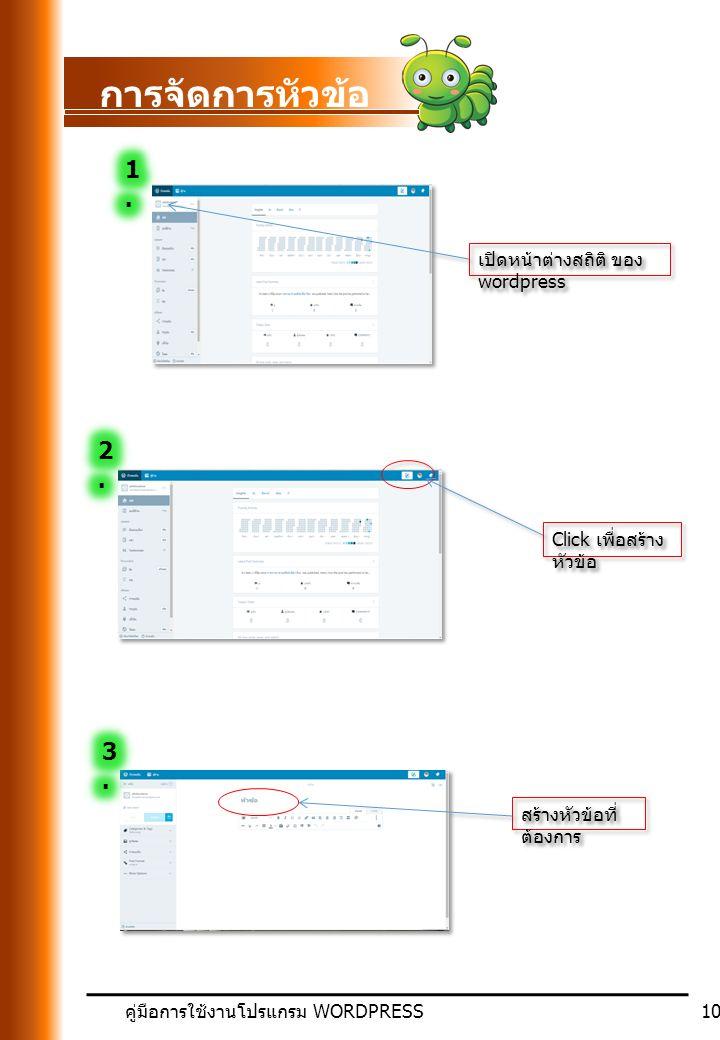 คู่มือการใช้งานโปรแกรม WORDPRESS10 การจัดการหัวข้อ