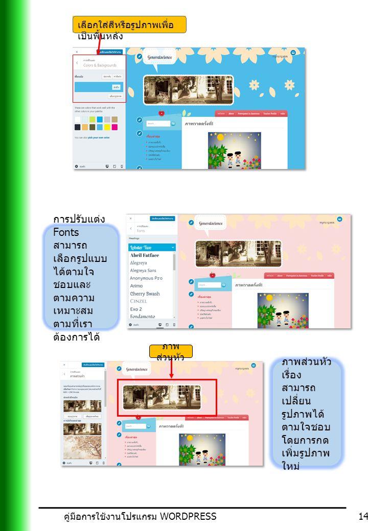 คู่มือการใช้งานโปรแกรม WORDPRESS14 เลือกใส่สีหรือรูปภาพเพื่อ เป็นพื้นหลัง การปรับแต่ง Fonts สามารถ เลือกรูปแบบ ได้ตามใจ ชอบและ ตามความ เหมาะสม ตามที่เรา ต้องการได้ ภาพส่วนหัว เรื่อง สามารถ เปลี่ยน รูปภาพได้ ตามใจชอบ โดยการกด เพิ่มรูปภาพ ใหม่ ภาพ ส่วนหัว