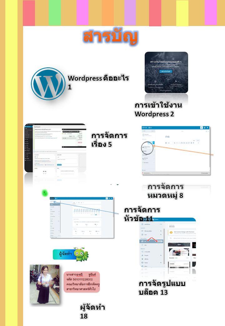 คู่มือการใช้งานโปรแกรม WORDPRESS11