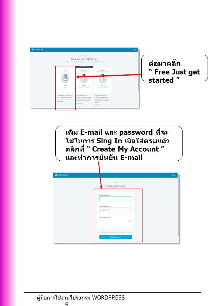 คู่มือการใช้งานโปรแกรม WORDPRESS 4 ต่อมาคลิ๊ก Free Just get started เพิ่ม E-mail และ password ที่จะ ใช้ในการ Sing In เมื่อใส่ครบแล้ว คลิกที่ Create My Account และทำการยืนยัน E-mail
