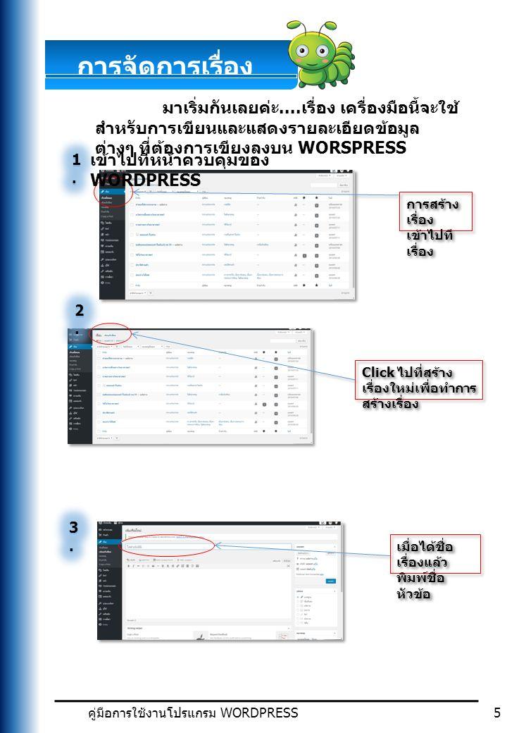 คู่มือการใช้งานโปรแกรม WORDPRESS5 การจัดการเรื่อง มาเริ่มกันเลยค่ะ....
