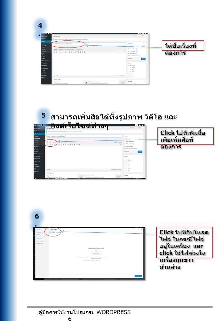 คู่มือการใช้งานโปรแกรม WORDPRESS 6 สามารถเพิ่มสื่อได้ทั้งรูปภาพ วีดีโอ และ ลิงค์เว็บไซต์ต่างๆ