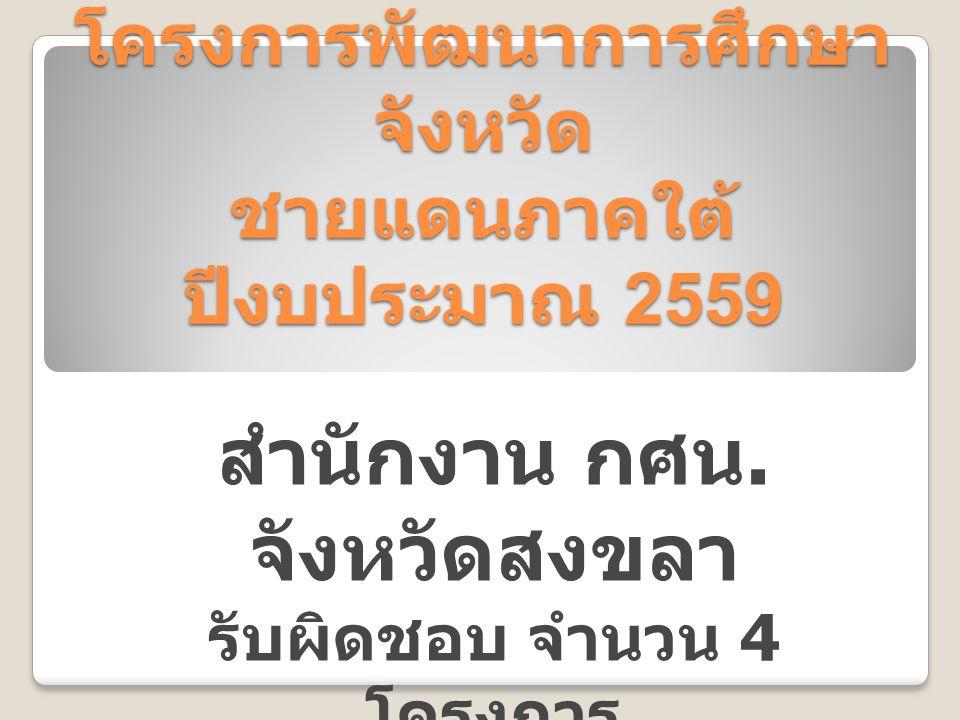 โครงการพัฒนาการศึกษา จังหวัด ชายแดนภาคใต้ ปีงบประมาณ 2559 สำนักงาน กศน.