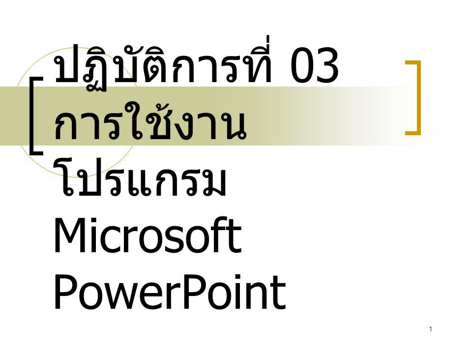 1 ปฏิบัติการที่ 03 การใช้งาน โปรแกรม Microsoft PowerPoint