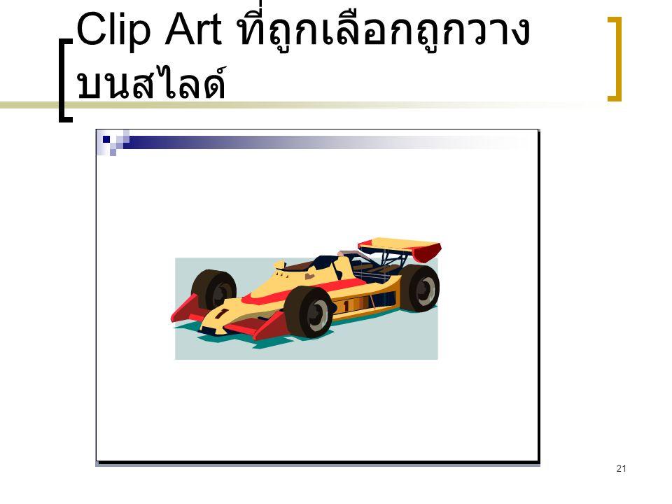 21 Clip Art ที่ถูกเลือกถูกวาง บน สไลด์