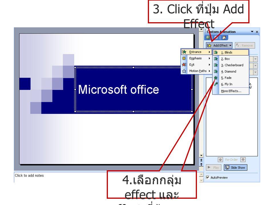 3. Click ที่ปุ่ม Add Effect 4. เลือกกลุ่ม effect และ effect ที่ต้องการ