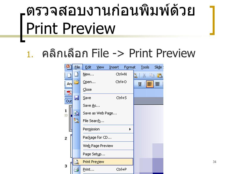 34 ตรวจสอบงานก่อนพิมพ์ด้วย Print Preview  คลิกเลือก File -> Print Preview