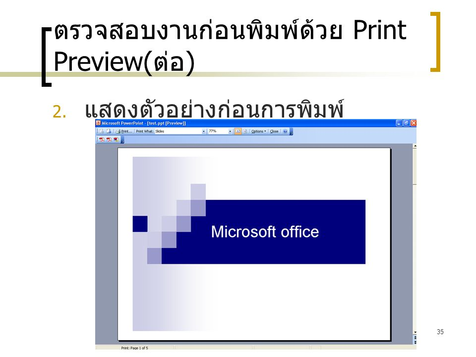 35 ตรวจสอบงานก่อนพิมพ์ด้วย Print Preview( ต่อ )  แสดงตัวอย่างก่อนการพิมพ์
