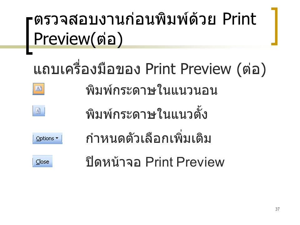 37 ตรวจสอบงานก่อนพิมพ์ด้วย Print Preview( ต่อ ) แถบเครื่องมือของ Print Preview ( ต่อ ) พิมพ์กระดาษในแนวนอน พิมพ์กระดาษในแนวตั้ง กำหนดตัวเลือกเพิ่มเติม