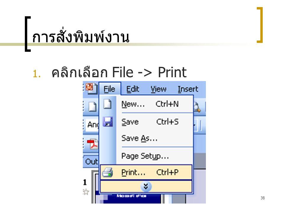 38 การสั่งพิมพ์งาน  คลิกเลือก File -> Print