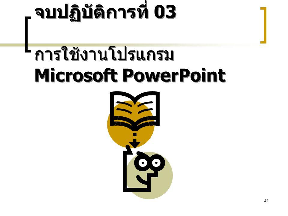 41 จบปฏิบัติการที่ 03 การใช้งานโปรแกรม Microsoft PowerPoint