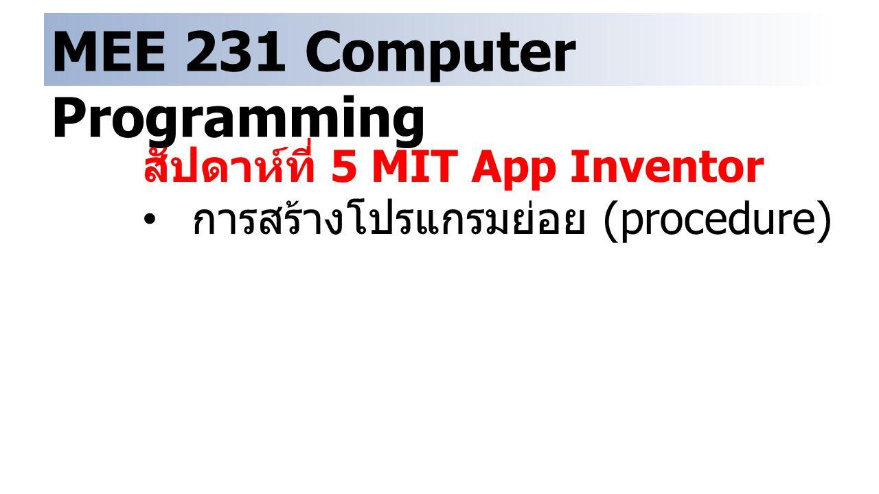 MEE 231 Computer Programming สัปดาห์ที่ 5 MIT App Inventor การสร้างโปรแกรมย่อย (procedure)