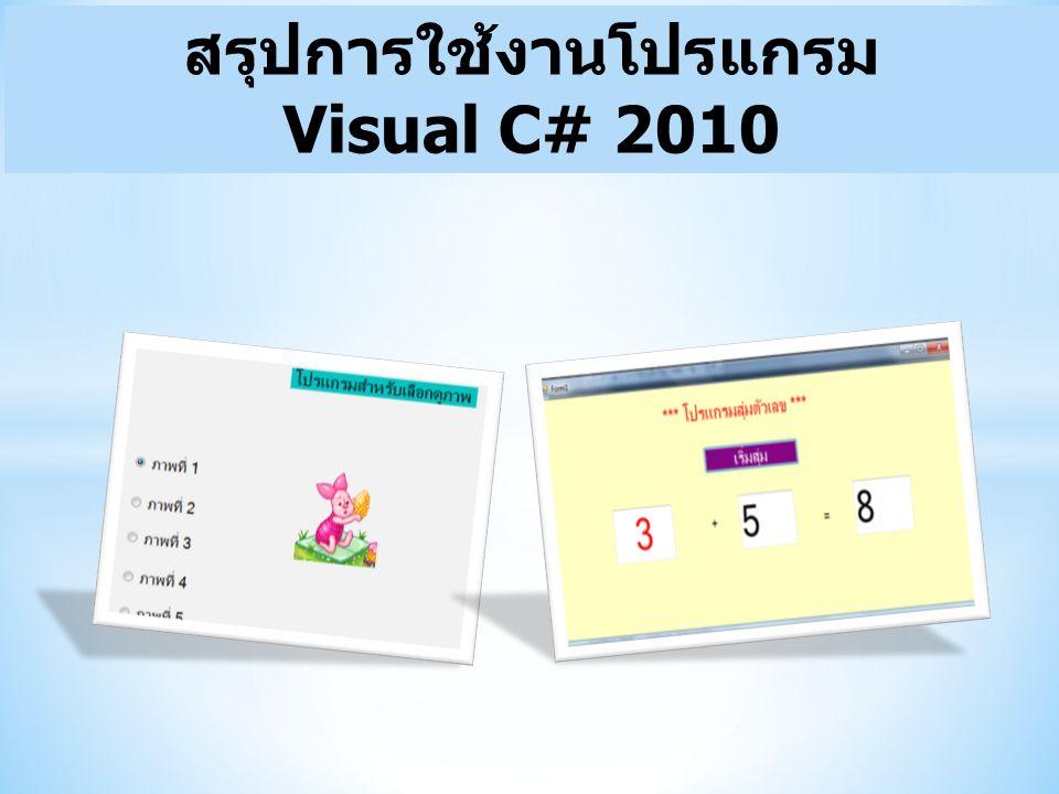 สรุปการใช้งานโปรแกรม Visual C# 2010
