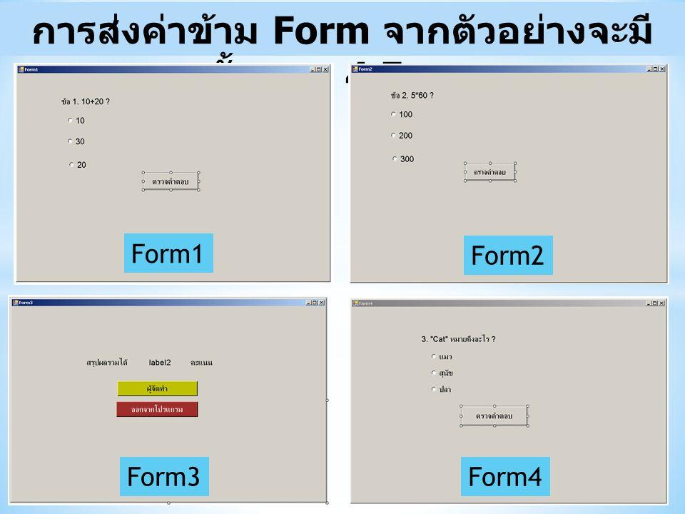 การส่งค่าข้าม Form จากตัวอย่างจะมี ทั้งหมด 4 Form Form1 Form2 Form3Form4