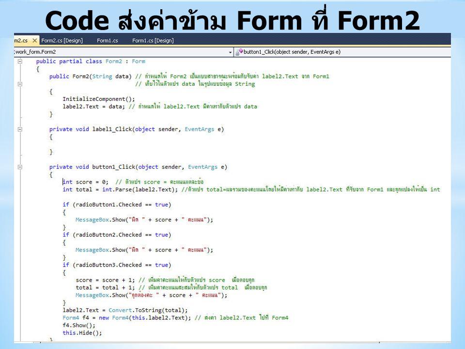 Code ส่งค่าข้าม Form ที่ Form2