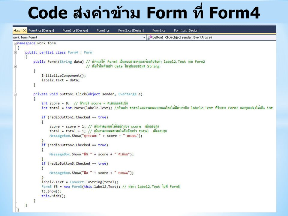Code ส่งค่าข้าม Form ที่ Form4