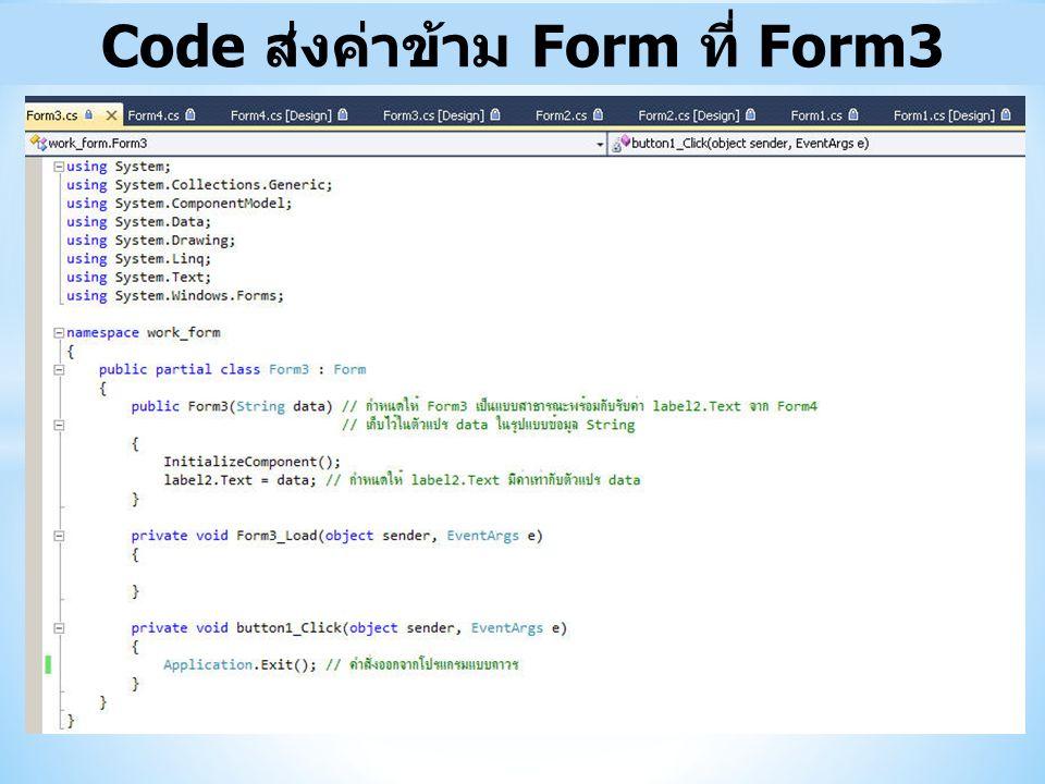 Code ส่งค่าข้าม Form ที่ Form3