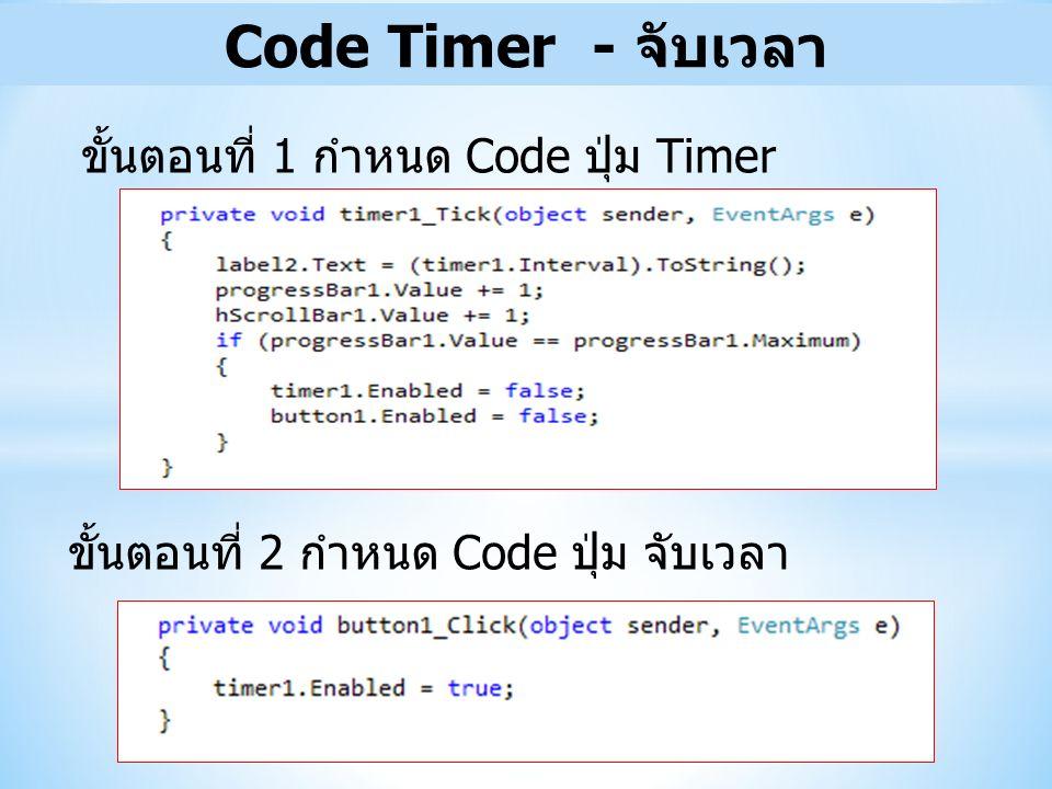 Code Timer - จับเวลา ขั้นตอนที่ 1 กำหนด Code ปุ่ม Timer ขั้นตอนที่ 2 กำหนด Code ปุ่ม จับเวลา