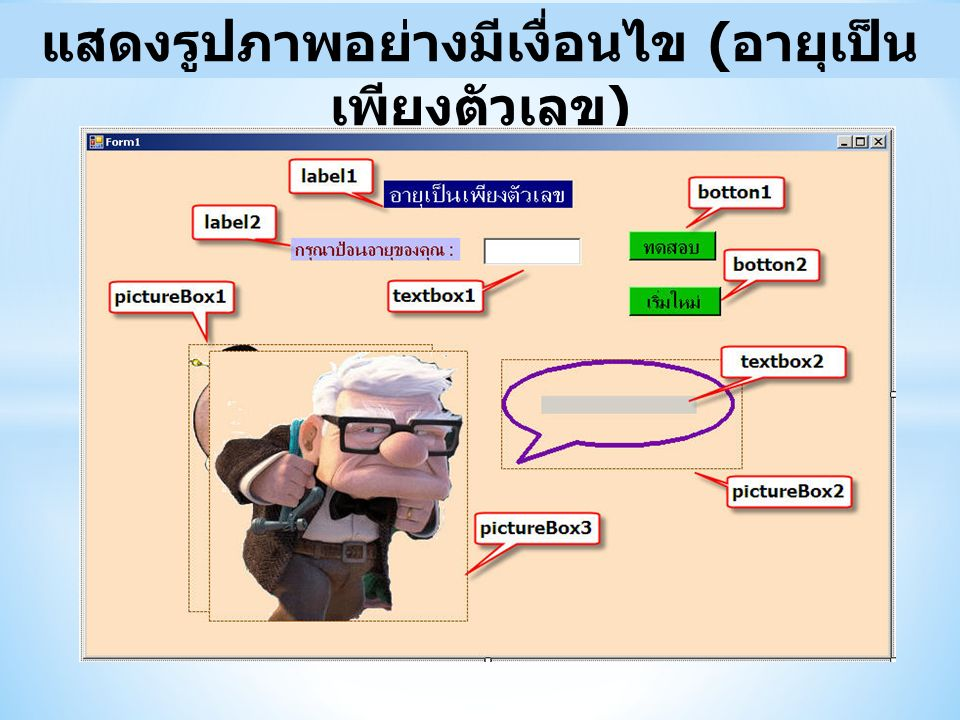 ตัวอย่างการส่งค่าข้าม Form พร้อมกัน หลายค่า Form4 f4 = new Form4(this.label1.Text, this.label2.Text, this.label3.Text, this.label4.Text, this.label5.Text, this.label6.Text); Code ขั้นตอน การส่งค่า Code ขั้นตอน การรับค่า public Form4(string data1,string data2,string data3,string data4,string data5,string data6) { InitializeComponent(); label1.Text = data1; label2.Text = data2; label3.Text = data3; label4.Text = data4; label5.Text = data5; label6.Text = data6; }