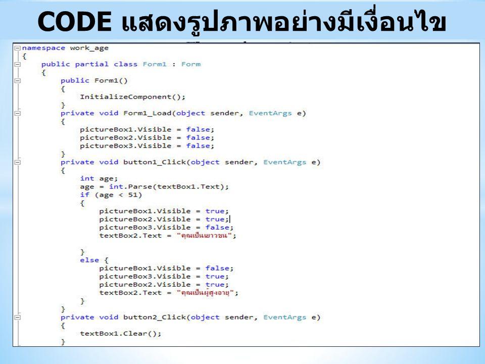 CODE แสดงรูปภาพอย่างมีเงื่อนไข ( อายุเป็นเพียงตัวเลข )