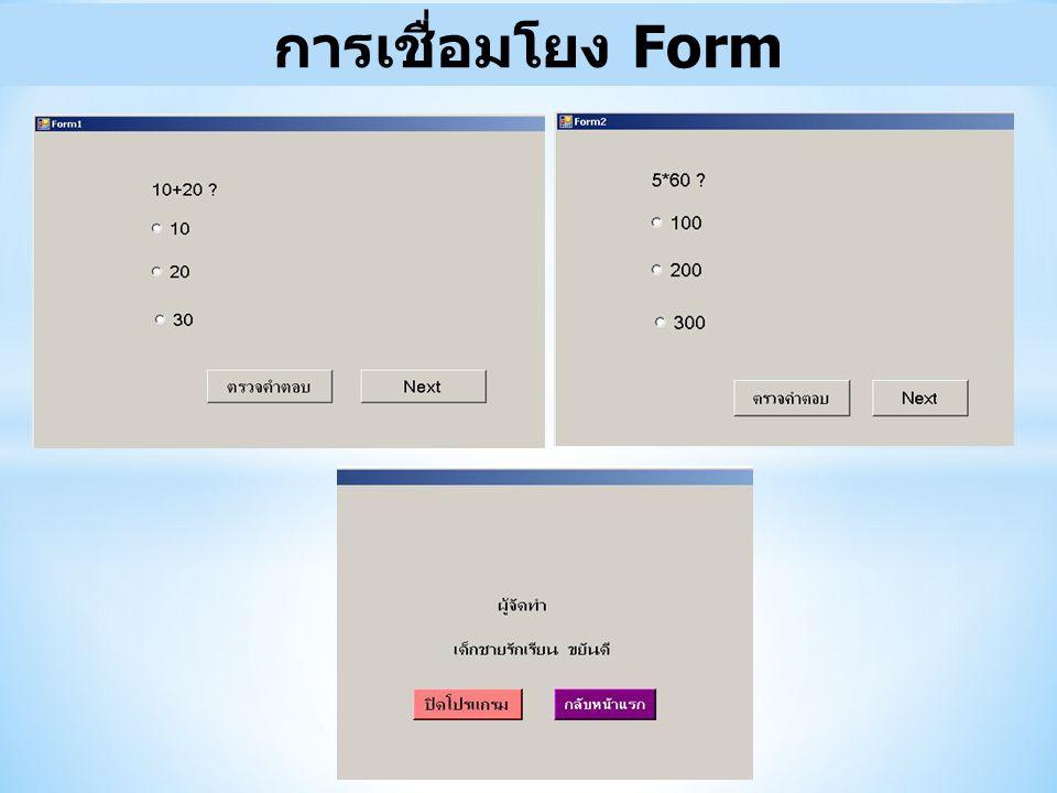 Code การเชื่อมโยง Form การ เชื่อมโยง ไปยัง Form2