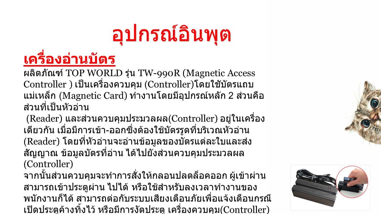 เครื่องอ่านบัตร ผลิตภัณฑ์ TOP WORLD รุ่น TW-990R (Magnetic Access Controller ) เป็นเครื่องควบคุม (Controller) โดยใชับัตรแถบ แม่เหล็ก (Magnetic Card) ท