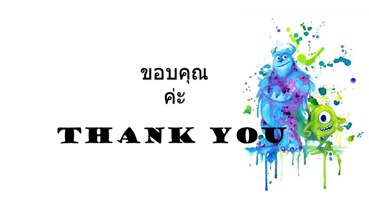 ขอบคุณ ค่ะ Thank you