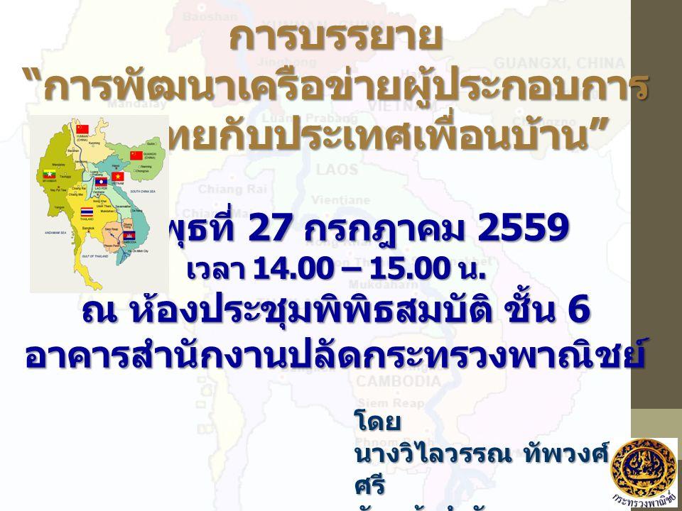 """การบรรยาย """" การพัฒนาเครือข่ายผู้ประกอบการ ของไทยกับประเทศเพื่อนบ้าน """" วันพุธที่ 27 กรกฎาคม 2559 เวลา 14.00 – 15.00 น. ณ ห้องประชุมพิพิธสมบัติ ชั้น 6 อ"""