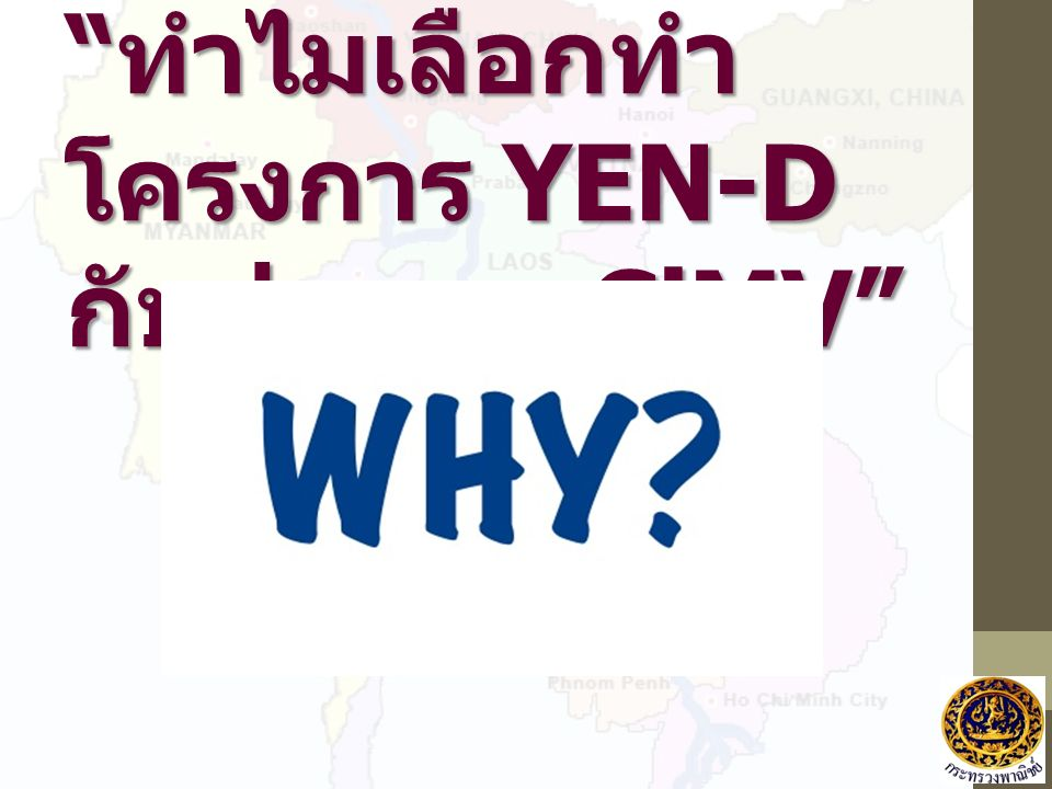""""""" ทำไมเลือกทำ โครงการ YEN-D กับประเทศ ClMV"""""""