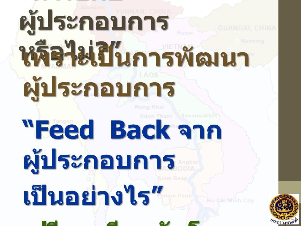 หารือกับ ผู้ประกอบการ หรือไม่ เพราะเป็นการพัฒนา ผู้ประกอบการ Feed Back จาก ผู้ประกอบการ เป็นอย่างไร เปรียบเทียบกับโครงการ อื่นๆ ที่เคยทำมาเป็น อย่างไร