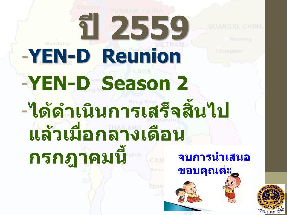 ปี 2559 -YEN-D Reunion -YEN-D Season 2 - ได้ดำเนินการเสร็จสิ้นไป แล้วเมื่อกลางเดือน กรกฎาคมนี้ จบการนำเสนอ ขอบคุณค่ะ
