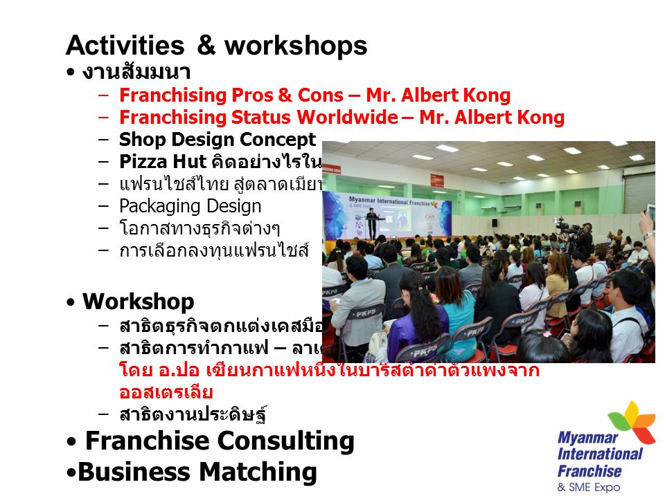 Activities & workshops งานสัมมนา –Franchising Pros & Cons – Mr.