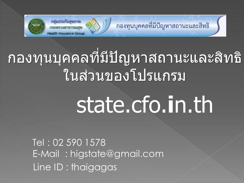 กองทุนบุคคลที่มีปัญหาสถานะและสิทธิ ในส่วนของโปรแกรม state.cfo.in.th Tel : 02 590 1578 E-Mail : higstate@gmail.com Line ID : thaigagas