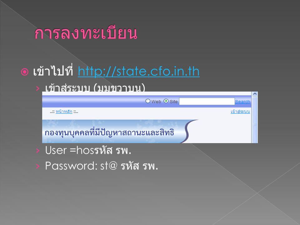  เข้าไปที่ http://state.cfo.in.thhttp://state.cfo.in.th › เข้าสู่ระบบ ( มุมขวาบน ) › User =hos รหัส รพ.