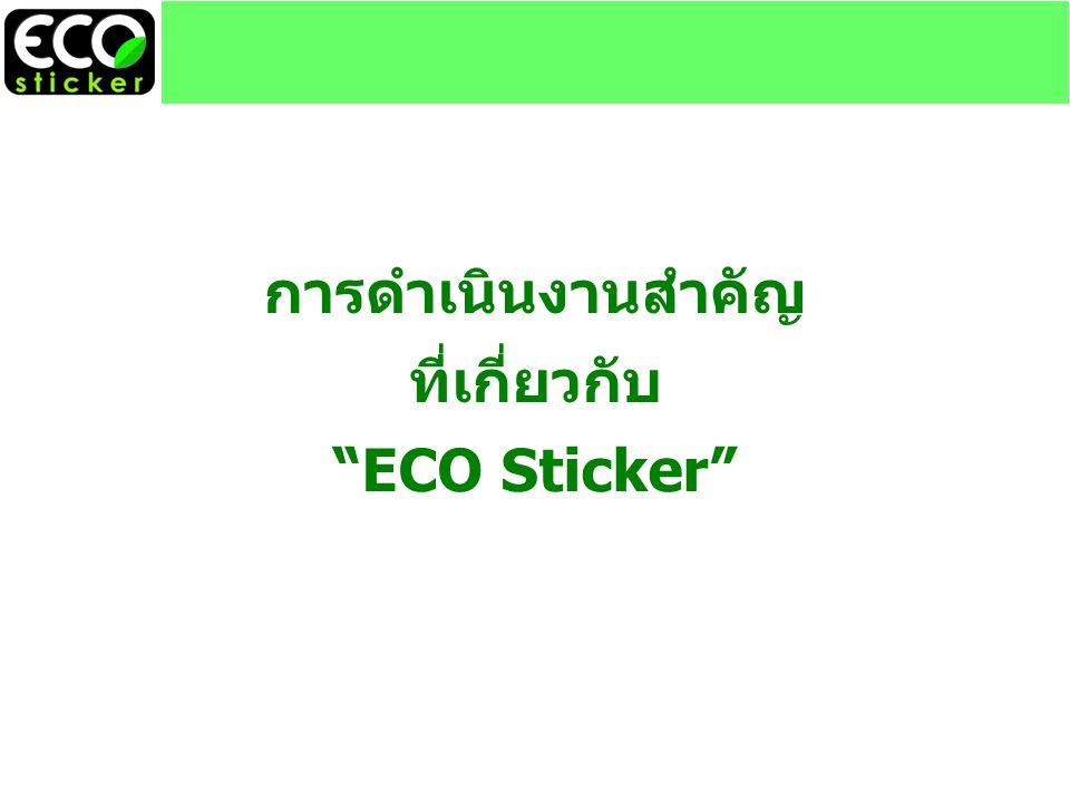การดำเนินงานสำคัญ ที่เกี่ยวกับ ECO Sticker