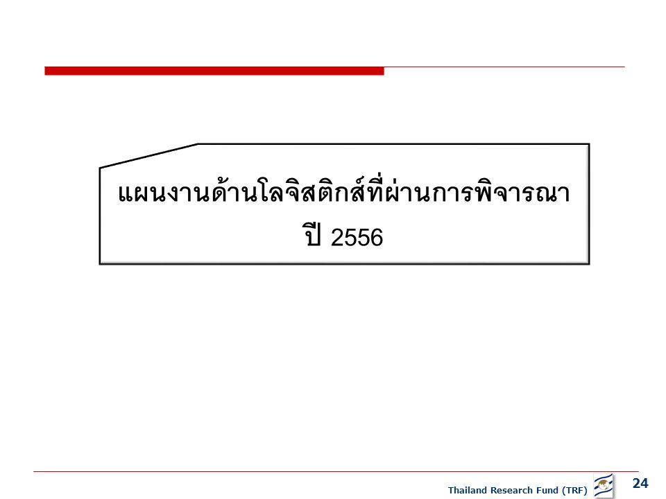 24 Thailand Research Fund (TRF) แผนงานด้านโลจิสติกส์ที่ผ่านการพิจารณา ปี 2556