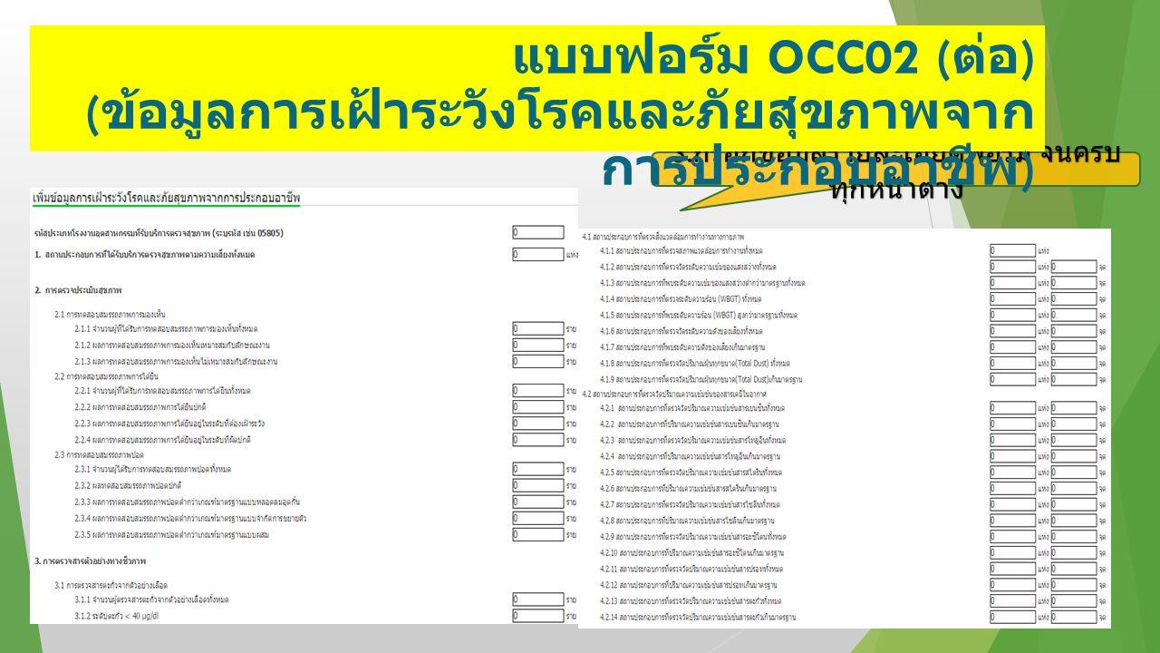 3. กรอกข้อมูลรายละเอียดฟอร์ม จนครบ ทุกหน้าต่าง แบบฟอร์ม OCC02 ( ต่อ ) ( ข้อมูลการเฝ้าระวังโรคและภัยสุขภาพจาก การประกอบอาชีพ )