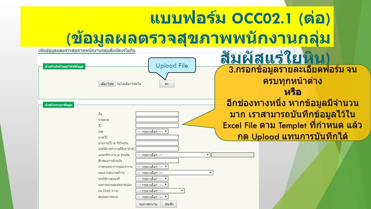 แบบฟอร์ม OCC02.1 ( ต่อ ) ( ข้อมูลผลตรวจสุขภาพพนักงานกลุ่ม สัมผัสแร่ใยหิน ) 3.