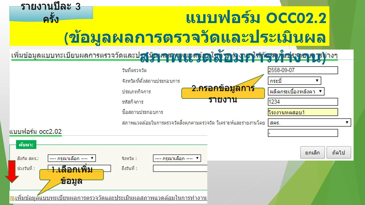 แบบฟอร์ม OCC02.2 ( ข้อมูลผลการตรวจวัดและประเมินผล สภาพแวดล้อมการทำงาน ) 2.