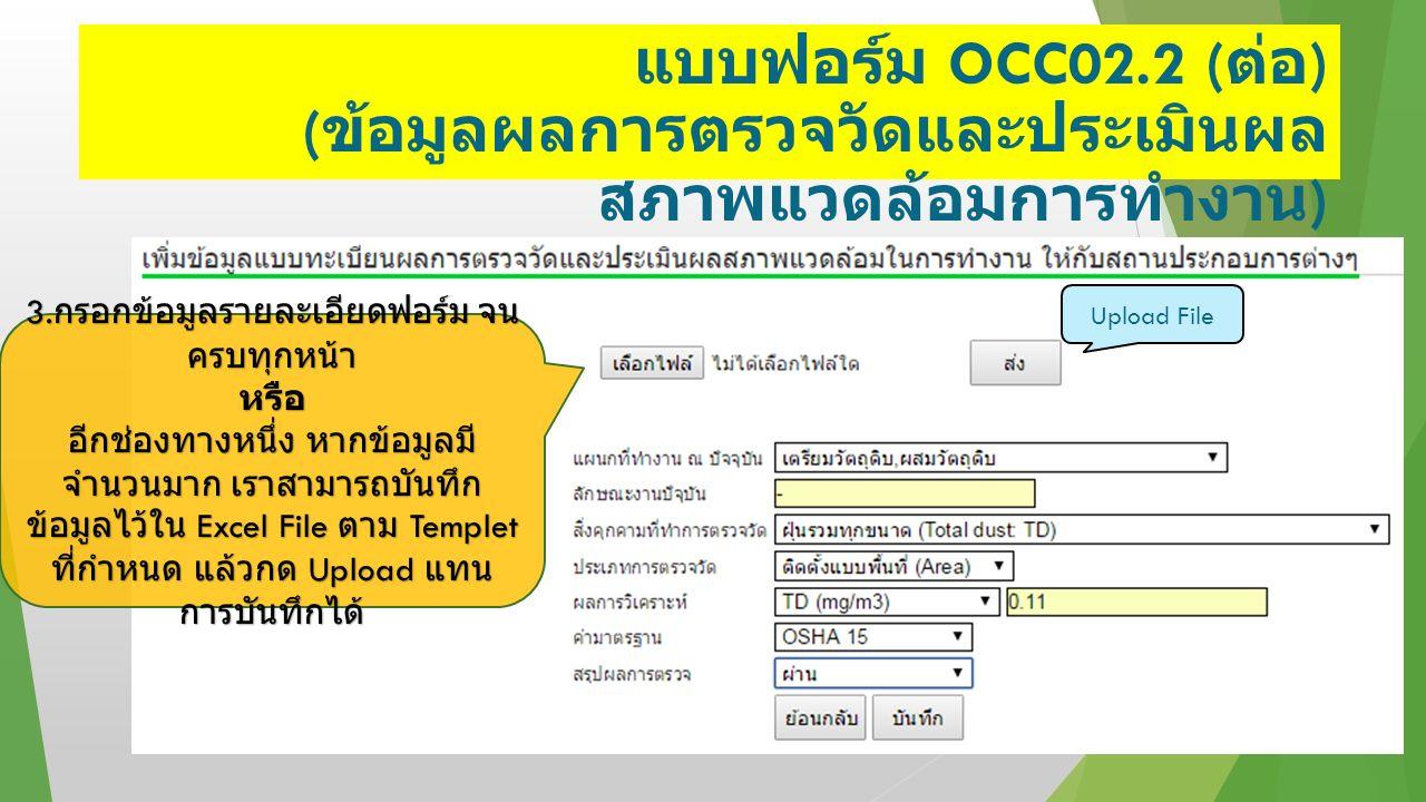 แบบฟอร์ม OCC02.2 ( ต่อ ) ( ข้อมูลผลการตรวจวัดและประเมินผล สภาพแวดล้อมการทำงาน ) 3.