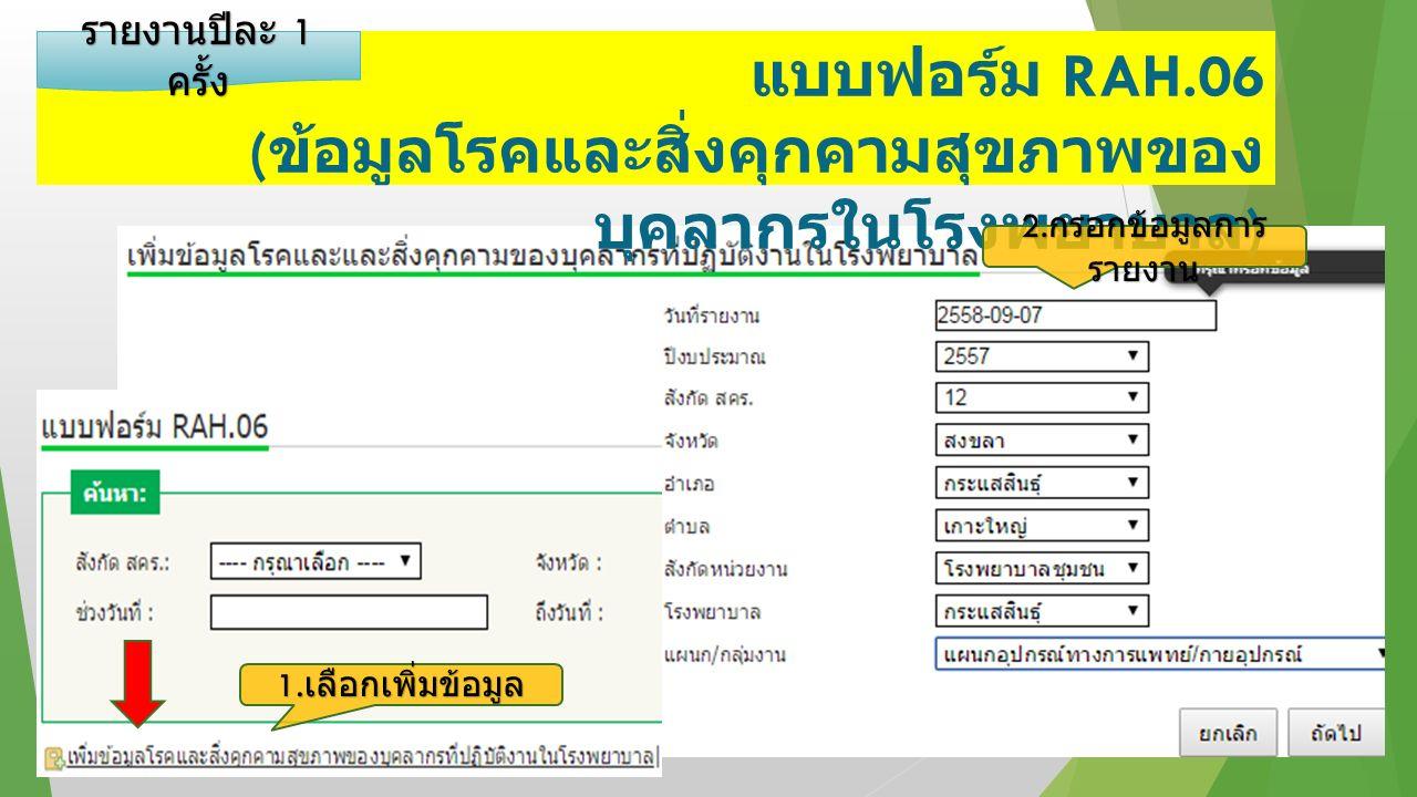 แบบฟอร์ม RAH.06 ( ข้อมูลโรคและสิ่งคุกคามสุขภาพของ บุคลากรในโรงพยาบาล ) 2.