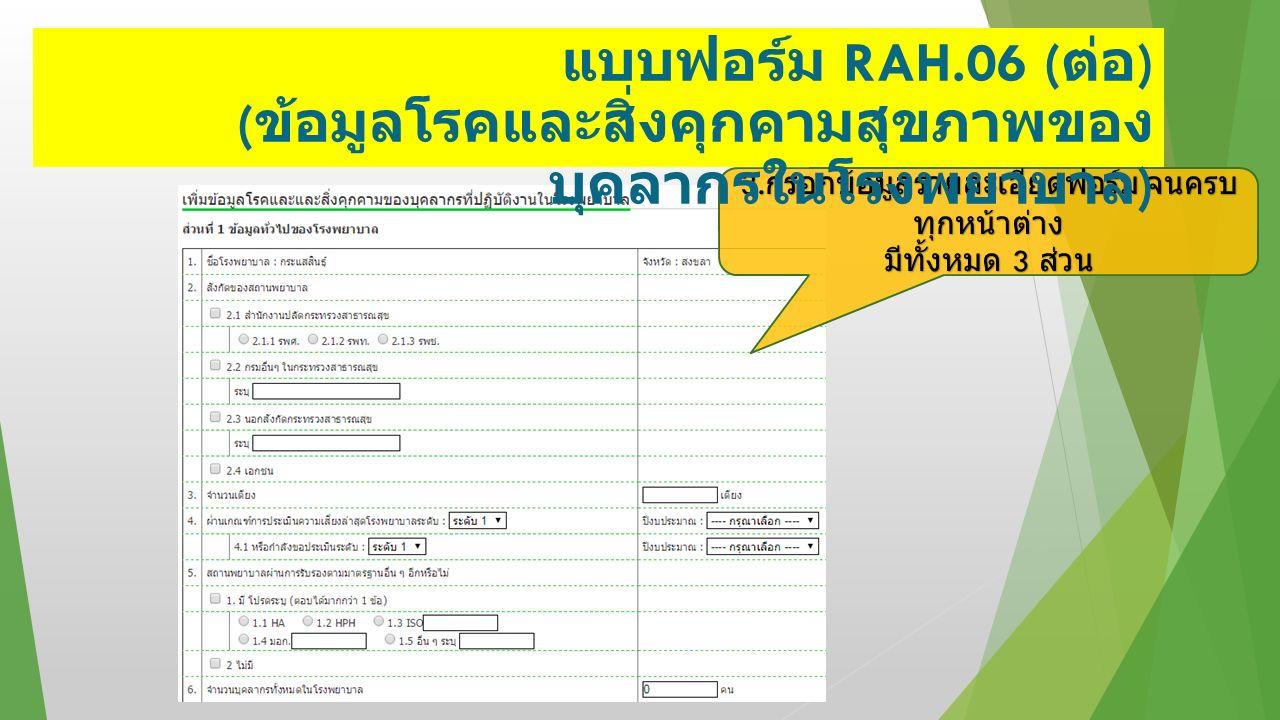 3. กรอกข้อมูลรายละเอียดฟอร์ม จนครบ ทุกหน้าต่าง มีทั้งหมด 3 ส่วน แบบฟอร์ม RAH.06 ( ต่อ ) ( ข้อมูลโรคและสิ่งคุกคามสุขภาพของ บุคลากรในโรงพยาบาล )