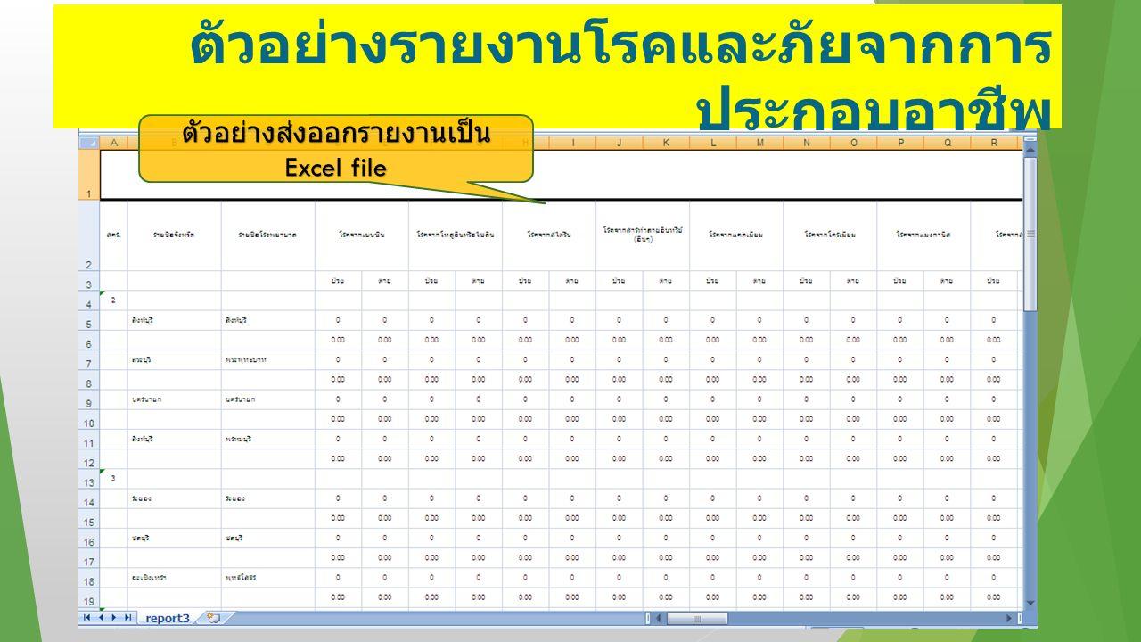 ตัวอย่างรายงาน ตัวอย่างรายงานโรคและภัยจากการ ประกอบอาชีพ ตัวอย่างส่งออกรายงานเป็น Excel file