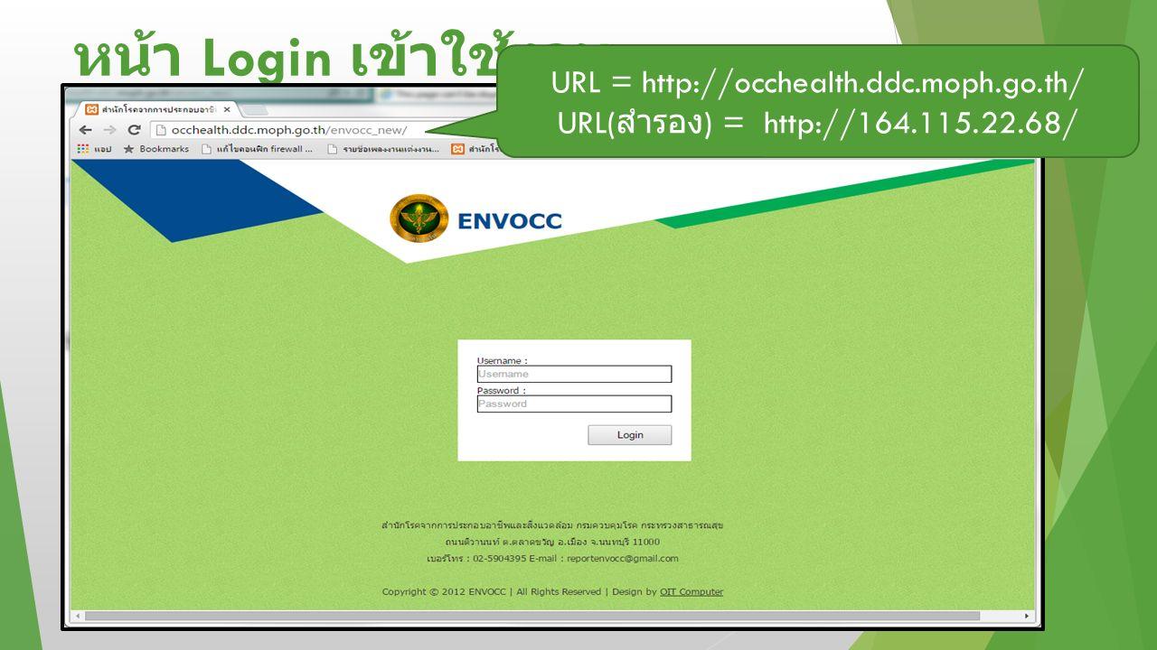 หน้า Login เข้าใช้งาน URL = http://occhealth.ddc.moph.go.th/ URL( สำรอง ) = http://164.115.22.68/